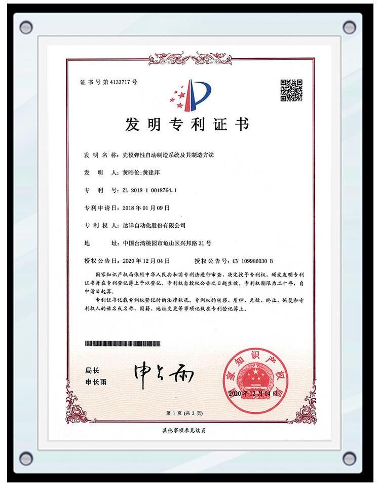 殼模彈性自動製造系統及其製造方法_中國發明